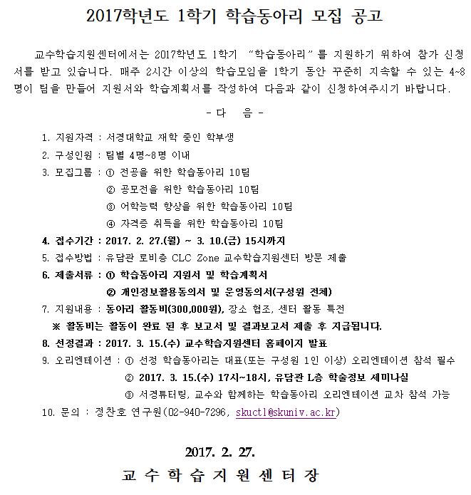2017-1학습동아리모집공고.png
