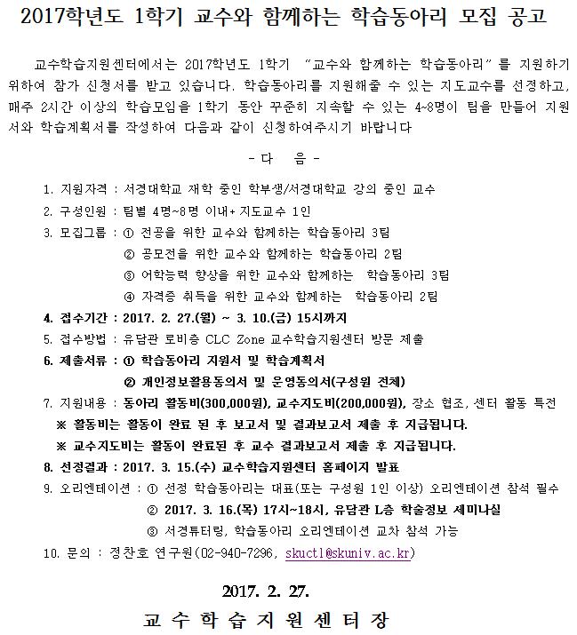 2017-1교수와함께하는학습동아리모집공고.png