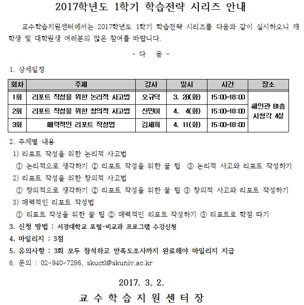 2017-1 학습전략시리즈모집안내.png