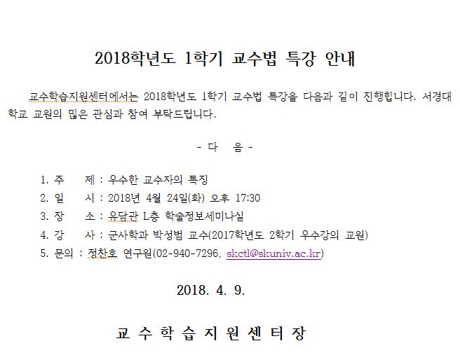 2018-1 교수법 특강 안내.png