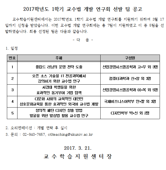 2017-1교수법개발연구회선발팀공지.png