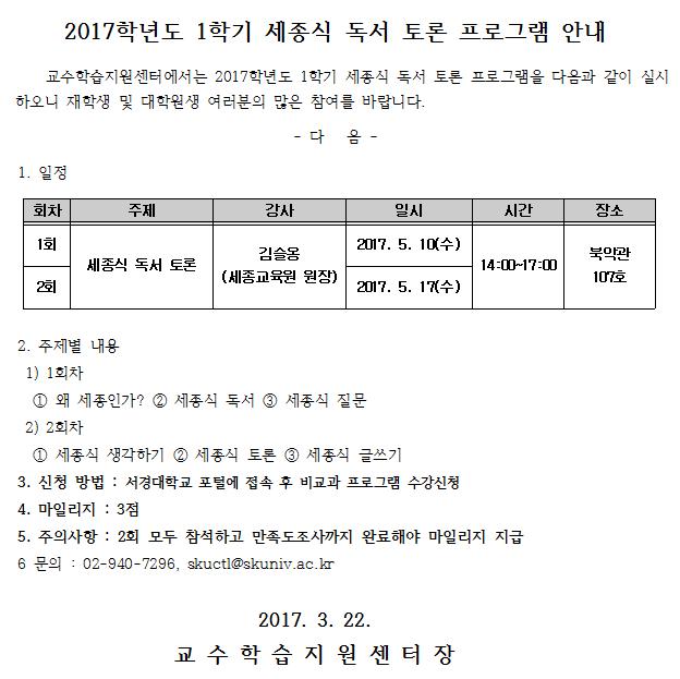 2017-1세종식독서토론프로그램안내.png