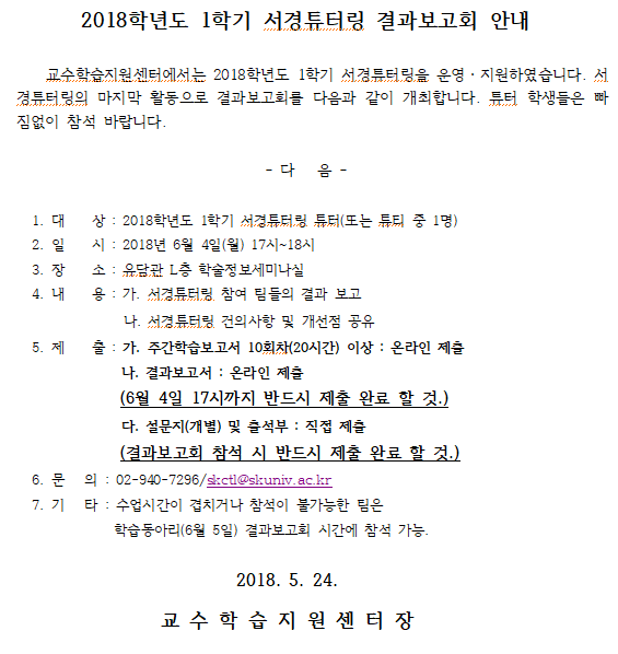 2018-1 서경튜터링 결과보고회.png