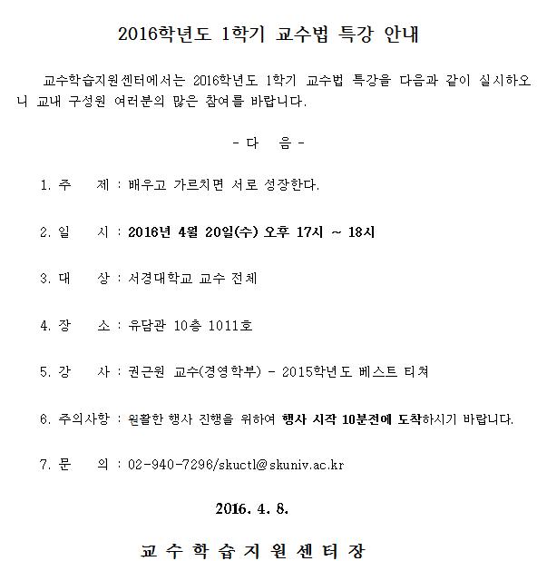 2016-1교수법특강.PNG