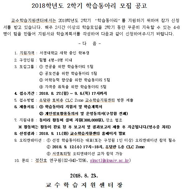 2018-2 학습동아리 모집.png