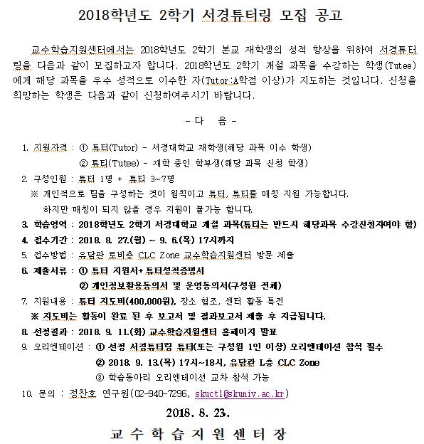 2018-2 서경튜터링 모집.png