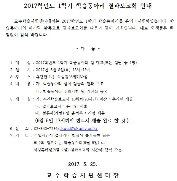 2017-1학습동아리결과보고회.png