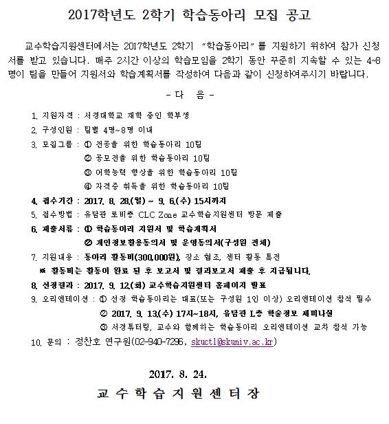 2017-2학습동아리모집공고.png