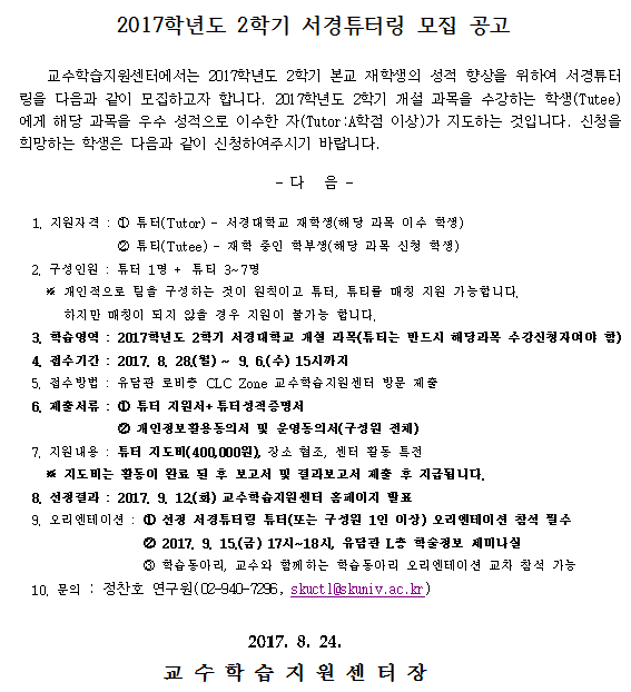 2017-2 서경튜터링 모집공고.png