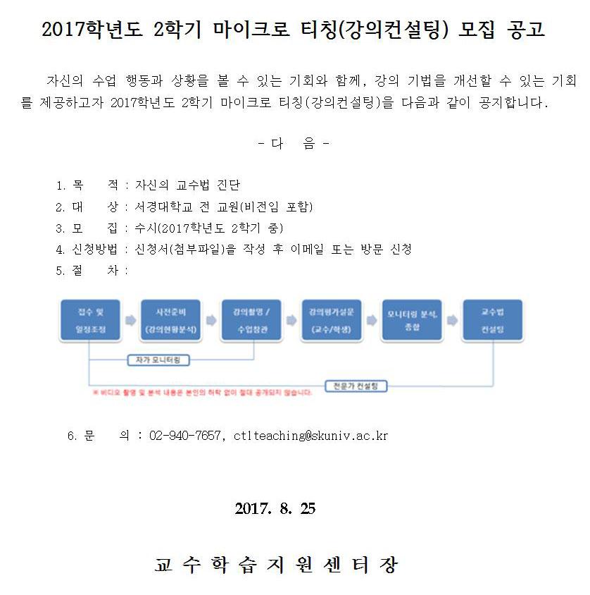 2017-2_마이크로티칭001.jpg