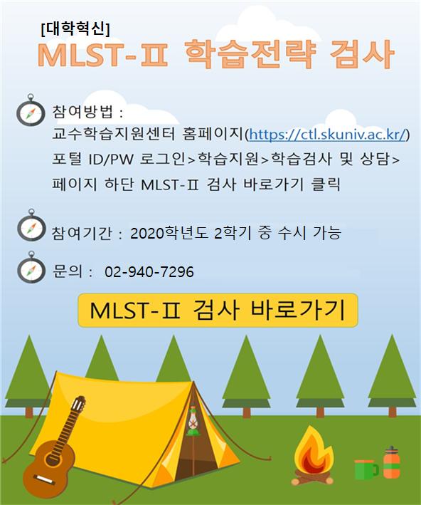 MLST.png