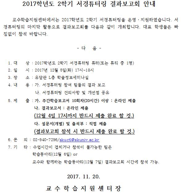 2017-2 서경튜터링결과보고회안내.png