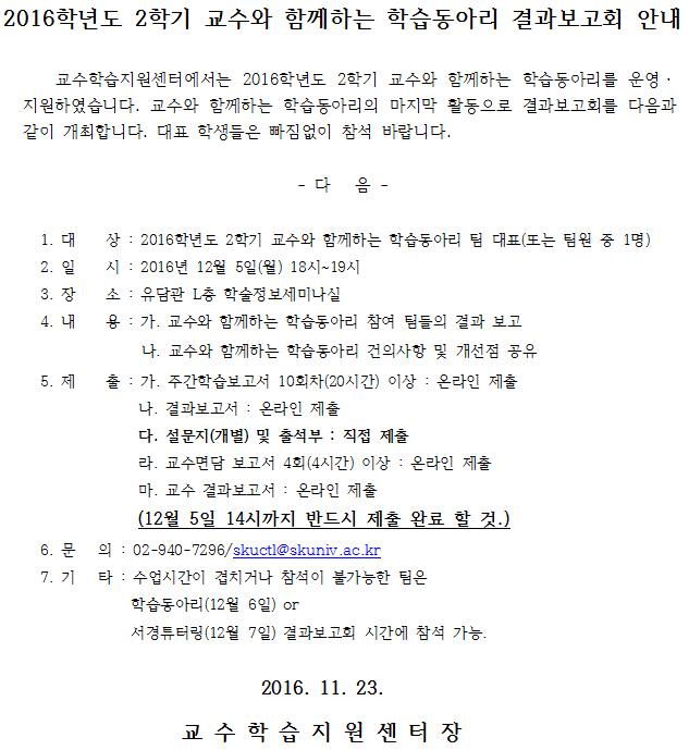 2016-2교수와함께하는학습동아리결과보고회.png