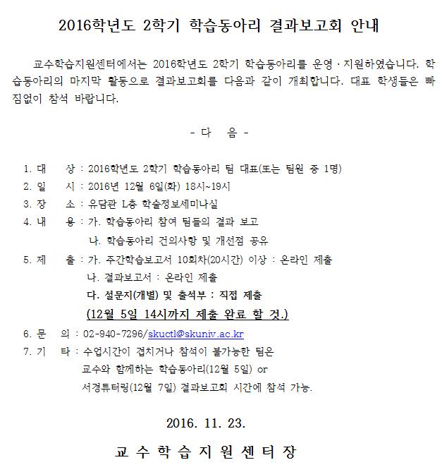 2016-2학습동아리결과보고회.png