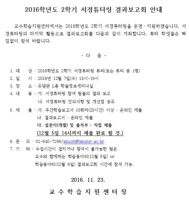2016-2서경튜터링결과보고회.png