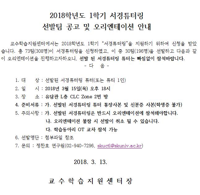 2018-1 서경튜터링 선발팀 공고 및 오리엔테이션 안내.png