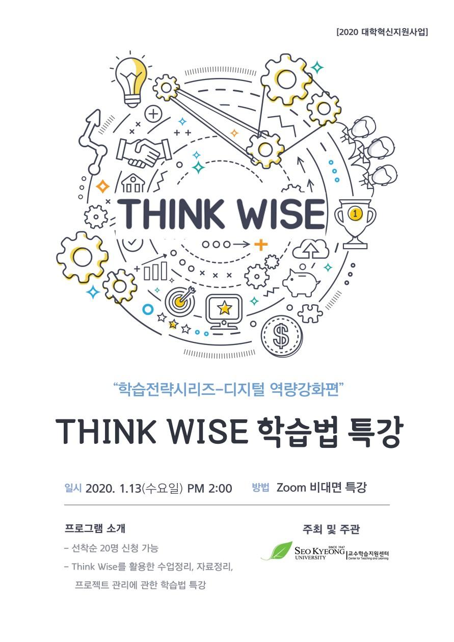 Think Wise 포스터.jpg