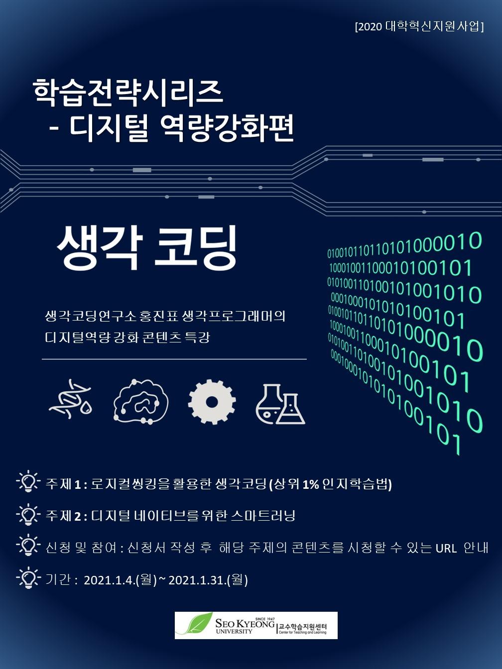 생각코딩 포스터.jpg